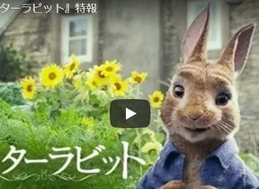 本当に同じ映画!? 実写版「ピーターラビット」日本版予告が「...何か違う」