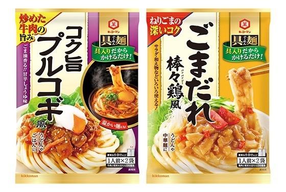 甘辛のプルコギ風、ごまと白湯スープの棒々鶏風