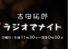吉田拓郎、「ラジオでナイト」    旧友に向かうような口調で「素」の自分を語る