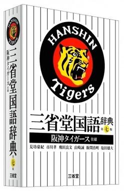 阪神タイガースおなじみの縦縞やロゴがプリントされたケース