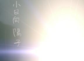 「裸眼」では見えない!? Brian the Sunの新MVは「サングラス」必須