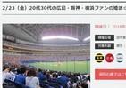 広島、阪神、DeNAファンに大激震 「戦場になる」と慄く婚活イベント開催