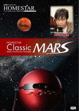 まだ誰も見たことがない火星から見た星空を体験