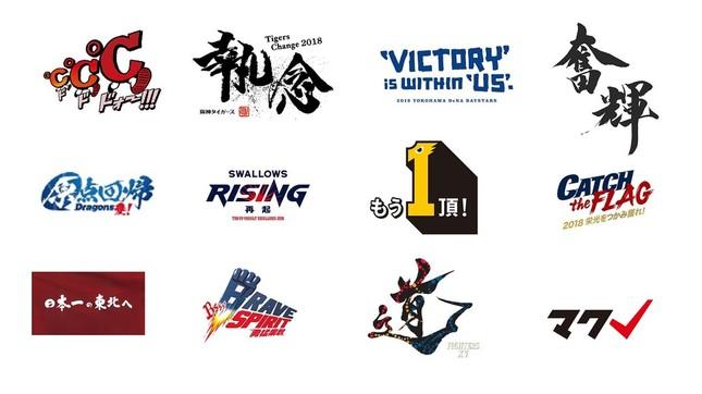 2018年シーズンの12球団のスローガン(画像は各球団の公式サイトより)