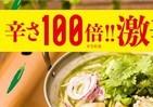 狂気的な辛さにチャレンジ!「辛さ100倍の激辛鍋」 10分で食べ切れたらタダというが...