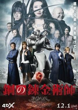 山田涼介主演映画「鋼の錬金術師」ポスター