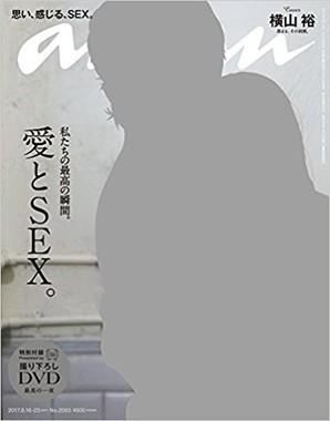 横山裕さんが表紙を飾った「an・an」の表紙(画像はアマゾンより)