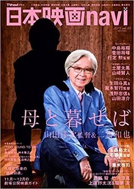 二宮和也さんが真っ黒に塗りつぶされた「日本映画navi」の表紙(画像はアマゾンより)