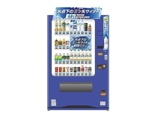 業界初の「マイナス5度」の自動販売機