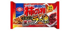 「焦がしラー油風味」の柿の種登場!