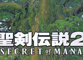 「聖剣伝説2 SECRET of MANA」リニューアル 最新ハード向けに