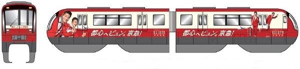 京急の看板車両のカラーリングを採用