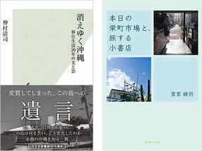 沖縄の「昔と今」を見つめる 変わりゆく姿と大いなる希望