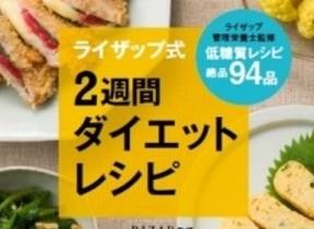 1日3食コレを食べろ! 「ライザップ式 2週間ダイエットレシピ」