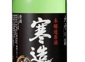 北海道の寒さが造った清酒 「本醸造原酒 大雪乃蔵 寒造り」