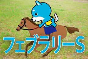 ■フェブラリーS 「カス丸の競馬GⅠ大予想」     ゴールドドリームは連覇できるか