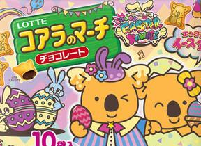 「コアラのマーチ」がイースターのデザイン 増田セバスチャン氏とコラボしたロッテのお菓子