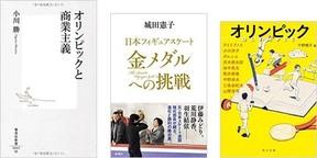 羽生結弦、宇野昌磨が金銀独占の快挙! 日本はいかにしてフィギュア王国になったのか
