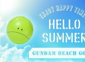 ガンダムの「ズゴック」「アッガイ」「ハロ」とビーチで遊ぶ
