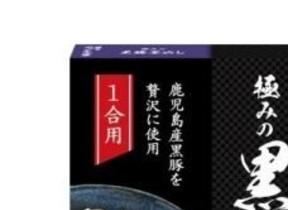 道場六三郎氏監修のシリーズから「極みの黒豚釜めし」