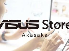 ASUS「日本初」直営店が東京・赤坂にオープン 記念キャンペーン実施