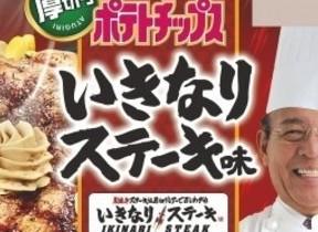 創業者もべた褒め 「ポテトチップス厚切り いきなり!ステーキ味」