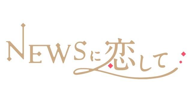 2018年春サービス開始の「NEWSに恋して」 (C)2018 Johnny&Associates/(C)GREE, Inc.
