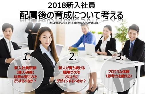 3月2日に無料セミナー開催