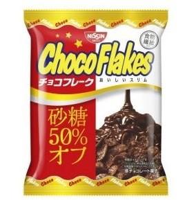 砂糖50%カットのヘルシー志向チョコフレーク登場