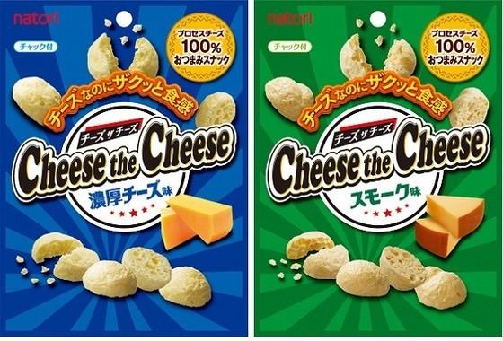 チーズ100%なのに意外な食感