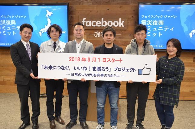 「サミット」で発表されたフェイスブックジャパンの復興支援