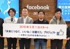 【震災7年 明日への一歩】「いいね」で復興支援の寄付 フェイスブック