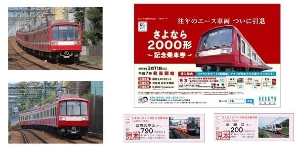 京急エース車両「2000形」の引退記念乗車券