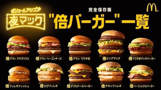 「倍バーガー」一例(画像は日本マクドナルド公式ツイッターアカウントより)
