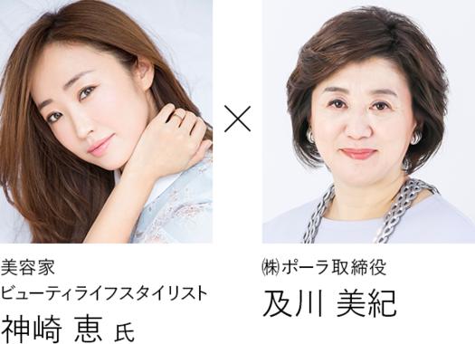 リクルート・フォーラムには美容家・神埼恵さんも参加する