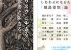 東日本大震災から7年目の春 後世のためにすべきことを考える