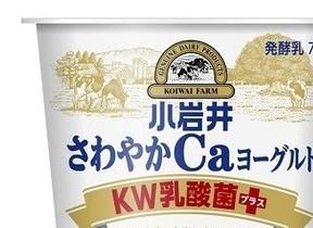 100種類以上の中から発見した「KW乳酸菌」ヨーグルト