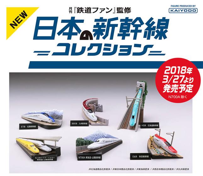 全国で活躍する「日本の新幹線」がジオラマフィギュアに