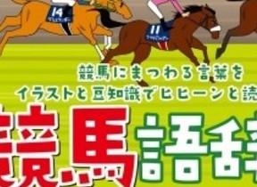 コアな世代からビギナーまで、競馬がもっと楽しくなる 「競馬語辞典」