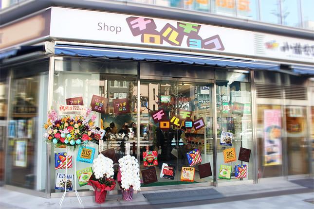 東京・秋葉原にチロルチョコの専門店がオープン