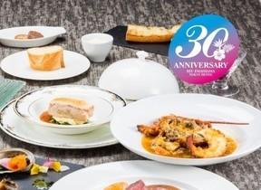 開業30周年記念の特別ディナー付き宿泊プラン 伊豆今井浜東急ホテル