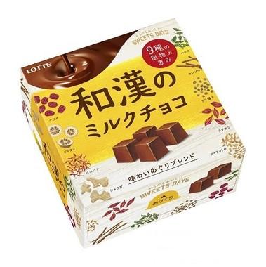和漢植物エキスパウダーを配合したミルクチョコ登場!