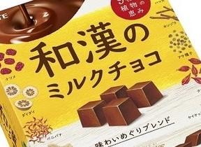 9種の和漢植物エキスパウダー配合したチョコ