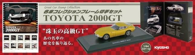 日本自動車史に燦然と輝く珠玉の1台がミニカーと切手に