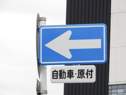 免許を取ると交通標識に目が行くように