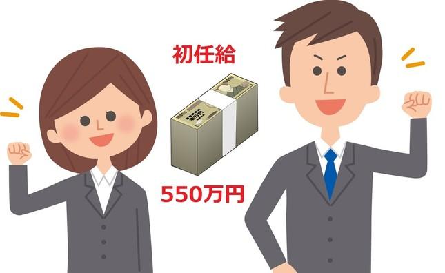 初任給550万円は高い?