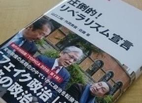 「知の精鋭」が現代日本の状況に斬り込む 対話篇シリーズ第1弾『圧倒的! リベラリズム宣言』