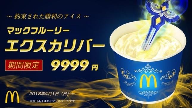 マックフルーリーの新商品「エクスカリバー」(画像は日本マクドナルドの公式ツイッターアカウントより)