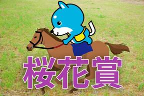 ■桜花賞 「カス丸の競馬GI大予想」     ラッキーライラックに弱点はあるか