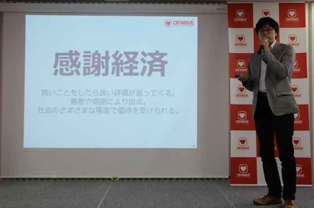 「感謝経済圏」について説明するコンシューマーソリューション事業部の伊藤祐剛氏